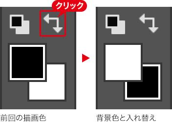 前回の描画色 → 背景色と入れ替え