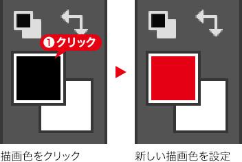 描画色をクリック → 新しい描画色を設定