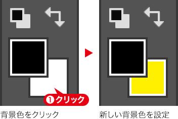 背景色をクリック → 新しい背景色を設定