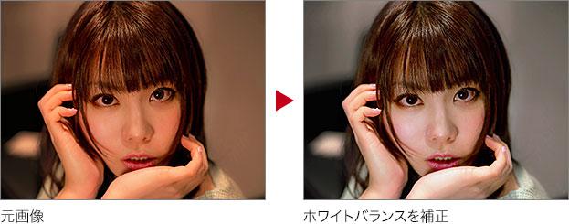 元画像→ホワイトバランスを補正