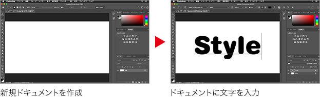 新規ドキュメントを作成 → ドキュメントに文字を入力
