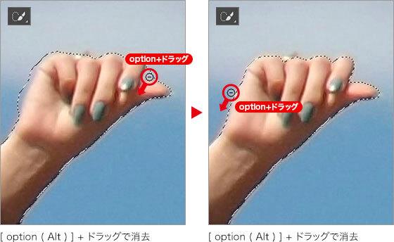 [ option ( Alt ) ] + ドラッグで消去 → [ option ( Alt ) ] + ドラッグで消去