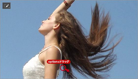 髪の毛の透けた部分の選択範囲を消去