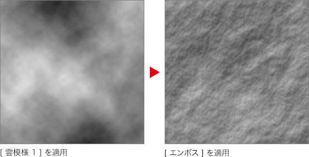 [ 雲模様 1 ] を適用 → [ エンボス ] を適用