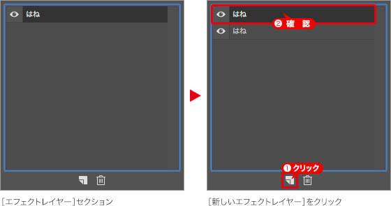 [エフェクトレイヤー]セクション→[新しいエフェクトレイヤー]をクリック
