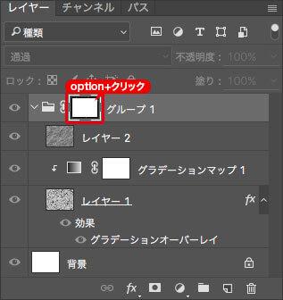 レイヤーマスクを[option(Alt)]+クリック