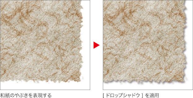 適用前の画像(STEP7)→[ドロップシャドウ]を適用