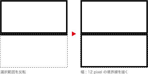 選択範囲を反転 → 幅 12 pixel の境界線を描く