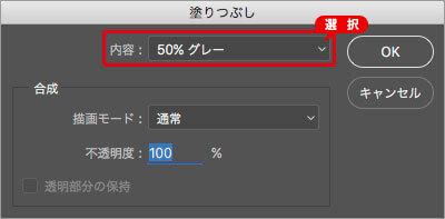 [ 内容 ] に [ 50% グレー ]を選択