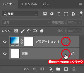 [ command ( Ctrl ) ] + クリック