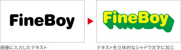 画像に入力したテキスト→テキストを立体的なシャドウ文字に加工