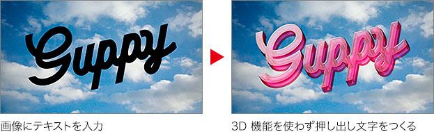 画像にテキストを入力 → 3D 機能を使わず押し出し文字をつくる