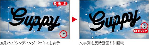 変形のバウンディングボックスを表示 → 文字列を反時計回りに回転