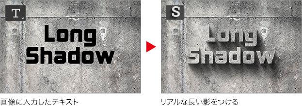 画像に入力したテキスト → リアルな長い影をつける