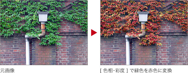元画像 → [ 色相・彩度 ] で緑色を赤色に変換