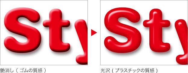 艶消し(ゴムの質感)→光沢(プラスチックの質感)