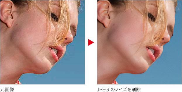 元画像→JPEGのノイズを削除