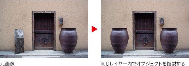 元画像 → 同じレイヤー内でオブジェクトを複製する