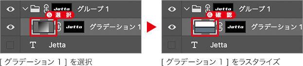[ グラデーション 1 ] を選択 → [ グラデーション 1 ] をラスタライズ