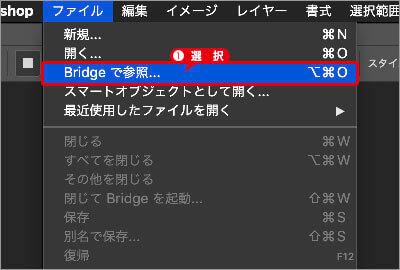 [ Bridge で参照 ] を選択