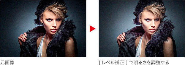 元画像 → [ レベル補正 ] で明るさを調整する