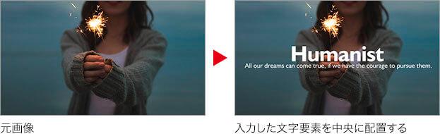 元画像 → 入力した文字要素を中央に配置する