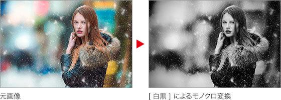 元画像 → [ 白黒 ] によるモノクロ変換