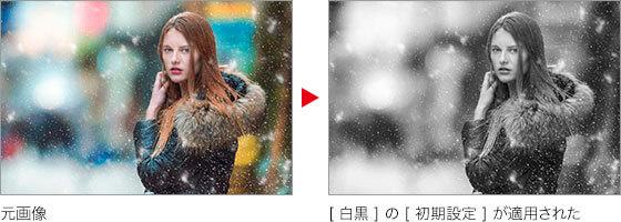 元画像 → [ 白黒 ] の [ 初期設定 ] が適用された