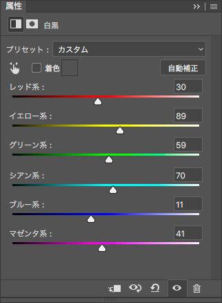 輝度を優先させた場合の [ 白黒 ] の設定例