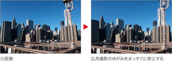 元画像→広角撮影のゆがみをまっすぐに修正する