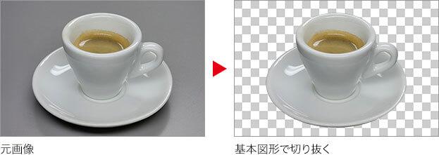 元画像 → 基本図形の組み合わせで切り抜く