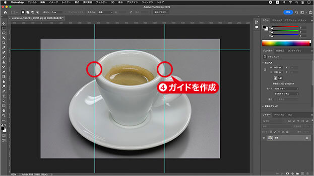 コーヒーカップを囲む3点のガイドが作成できた