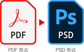 PDF 形式 → PSD 形式