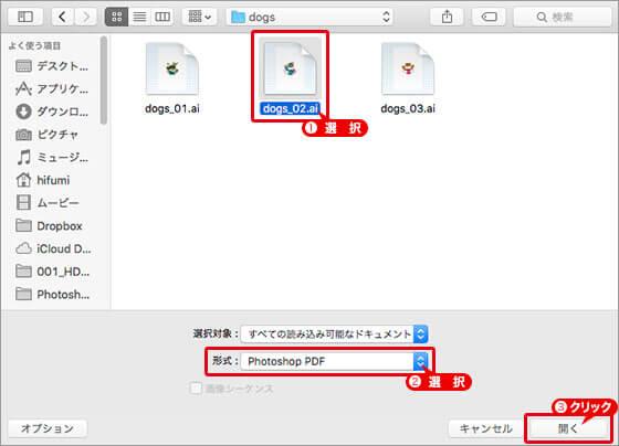 [ 開く ] ダイアログ・開くファイルを選択