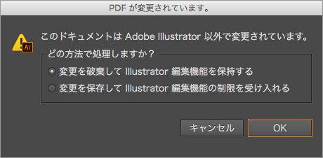 [ PDF が変更されています。] アラート