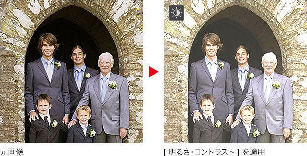 元画像 → [ 明るさ・コントラスト ] を適用