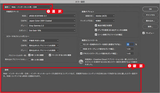 [ 設定 ] に [ Web・インターネット用 - 日本 ] を選択
