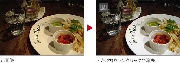元画像 → 色かぶりをワンクリックで除去