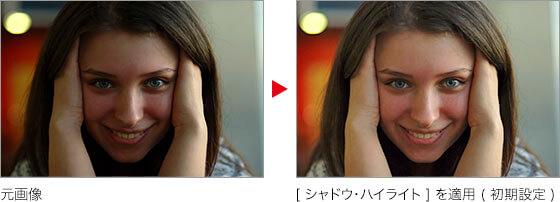 元画像 → [ シャドウ・ハイライト ] を適用 ( 初期設定 )