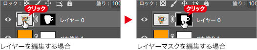 レイヤーを編集する場合 → レイヤーマスクを編集する場合