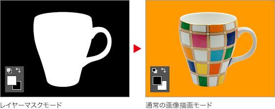 レイヤーマスクモード → 通常の画像描画モード