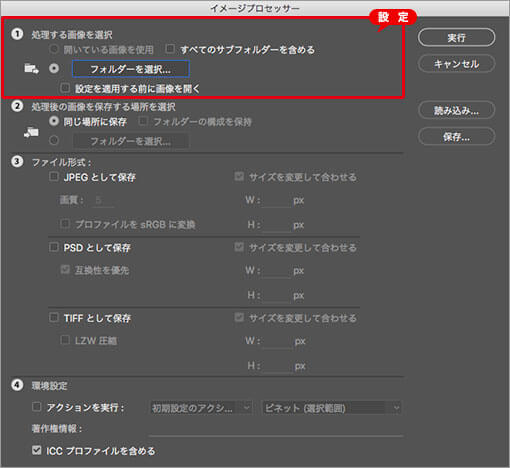 [ イメージプロセッサー ] ダイアログ・処理する画像を選択