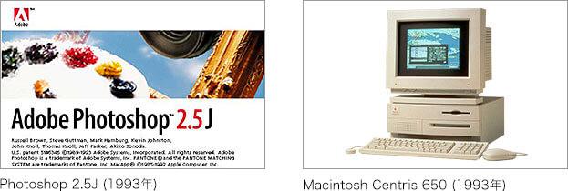 Photoshop 2.5 (1993年)・Macintosh Centris (1993年)