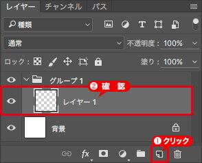 [ グループ 1 ] を作成 → [ レイヤー 1 ] を作成