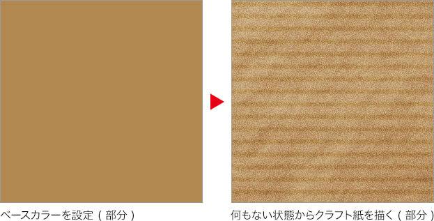 ベースカラーを設定 → 何もない状態からクラフト紙を描く