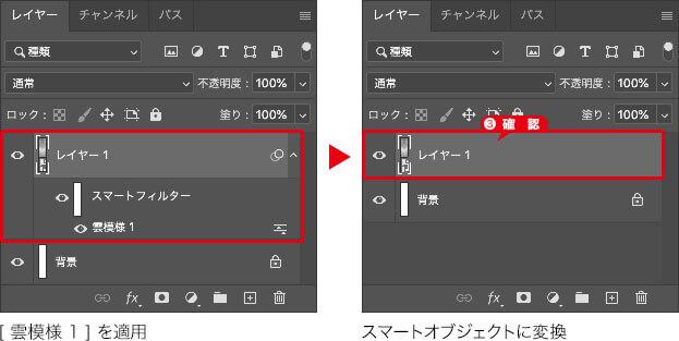 [ 雲模様 1 ] を適用 → スマートオブジェクトに変換
