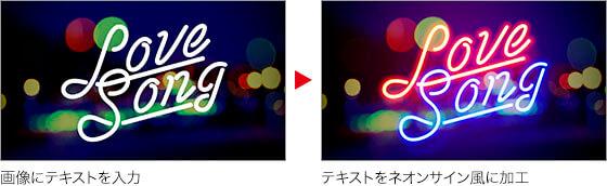 画像にテキストを入力 → テキストをネオンサイン風に加工