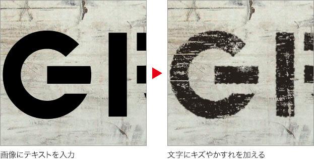 画像にテキストを入力→文字にキズやかすれを加える