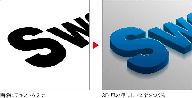 画像にテキストを入力→3D風の押し出し文字をつくる