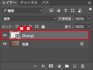 [ Ghang! ] シェイプレイヤーを確認